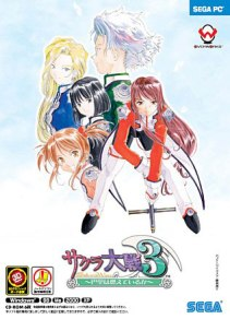 Sakura Taisen 3 PC cover