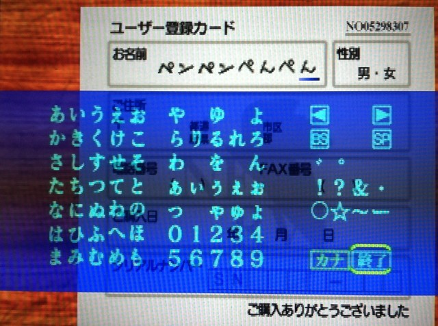 "Upon starting a new game, enter your name as ""penpenpenpen."" The first two pens being in katakana, the second two pens in hiragana."