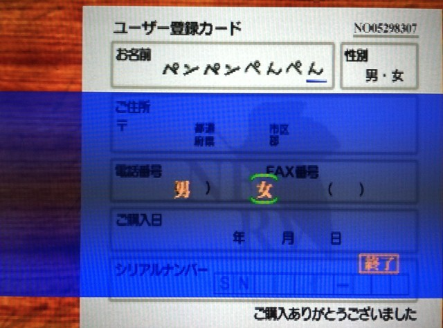 Next select your gender as female. The kanji for female is highlighted above.